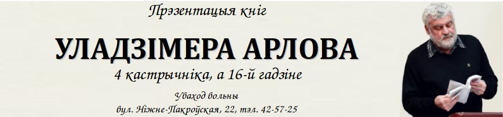 Презентация книг В.Орлова. Музей белорусского книгопечатания, Полоцк, 2018