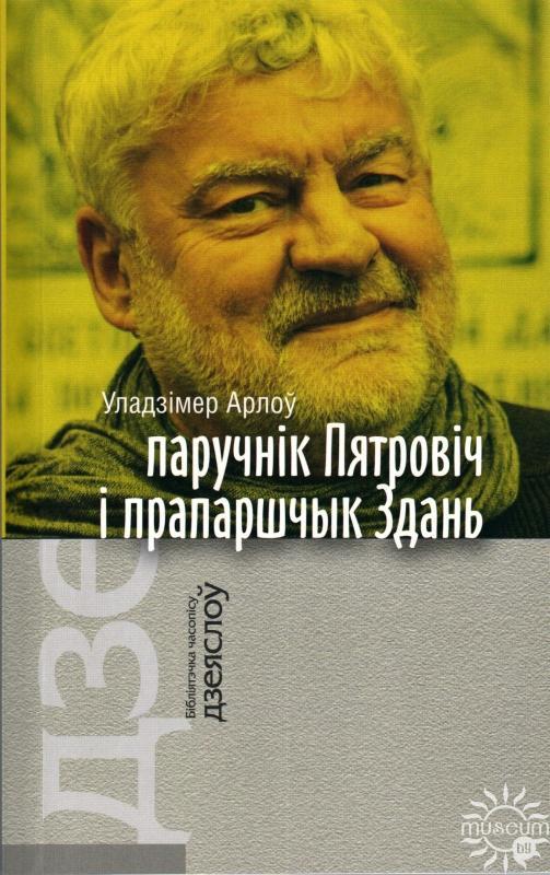 Творчая сустрэча з Уладзімірам Арловым